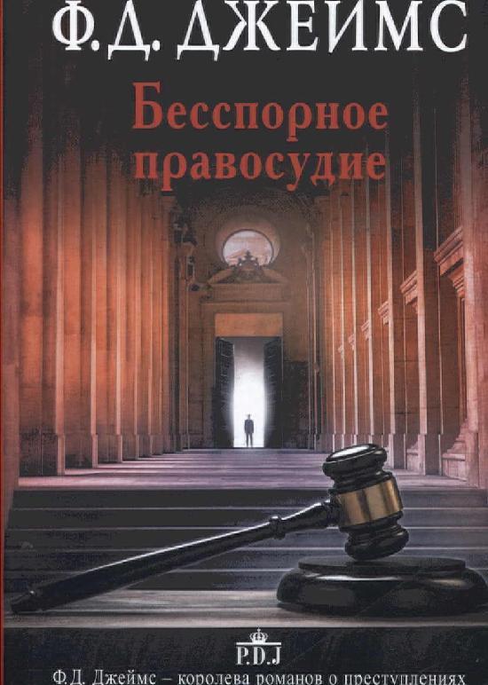 Dzhejms F.D: Besspornoe pravosudie