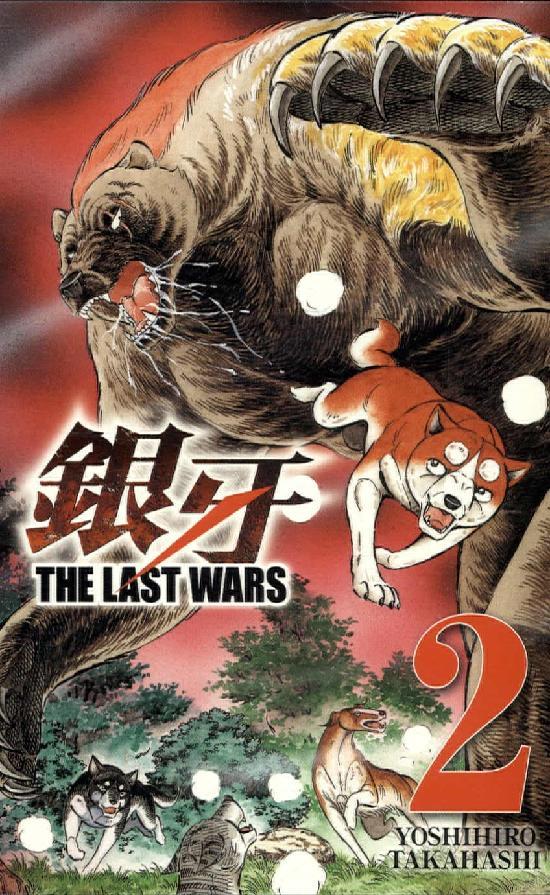 Last Wars (Sarjakuvakirja) Osa: 2/22 2019
