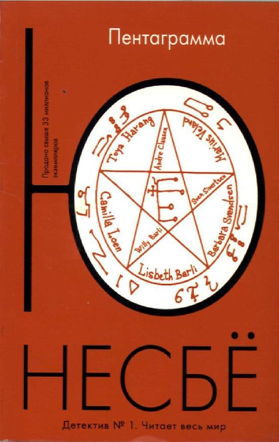Nesbø, Jo: Pentagramma