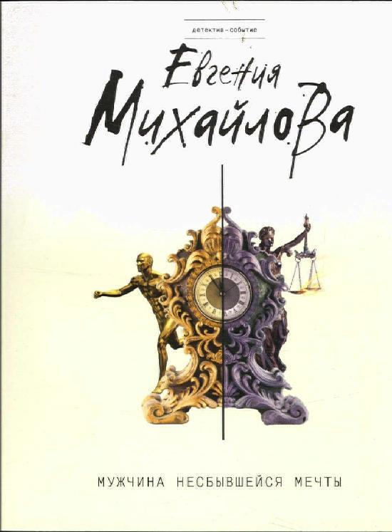 Mikhailova, E: Muzhchina nesbyvshejsja mechty