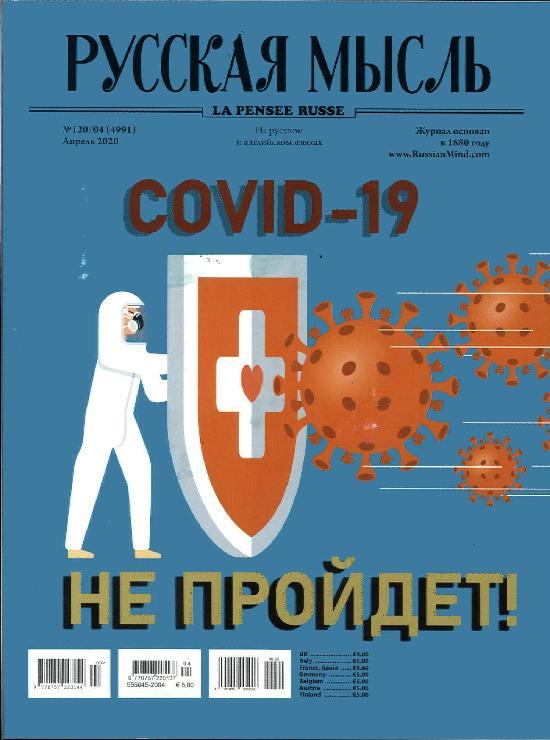 La Pensee Russe magazine (Rus)