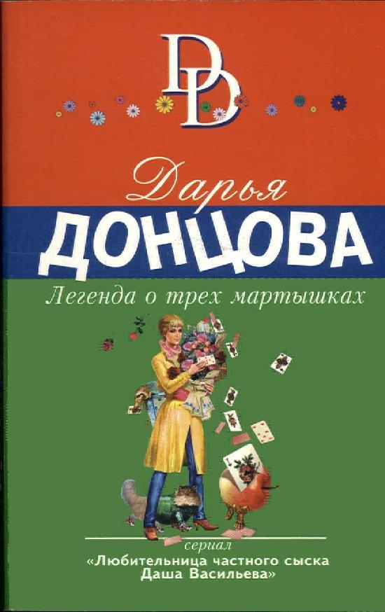 Dontsova, Daria: Legenda o trekh martyshkakh