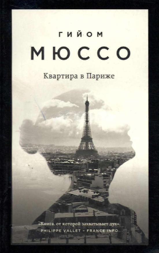 Mjusso, G: Daria: Kvartira v Parizhe