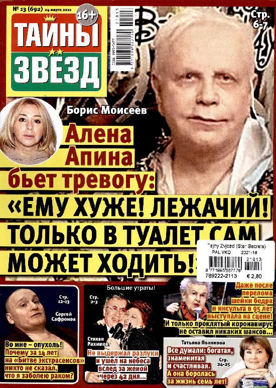 Tajny Zvjozd (Star Secrets) (Rus)