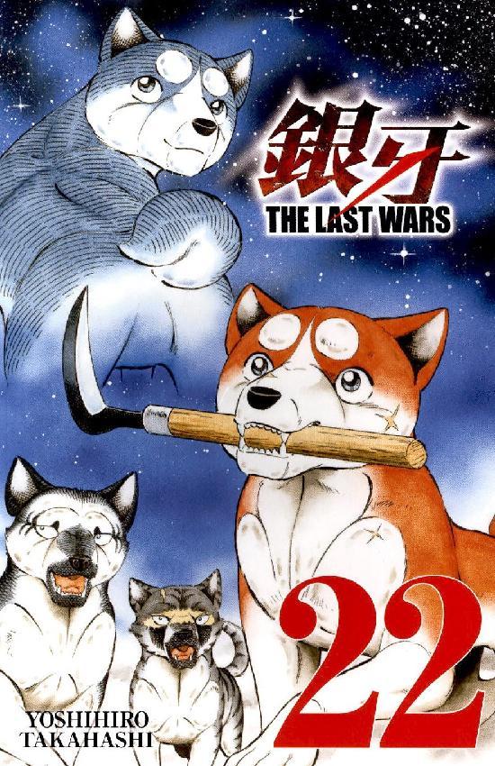 Last Wars (Sarjakuvakirja) 2102