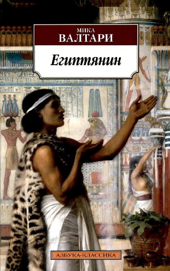 Waltari, Mika: Egiptjanin