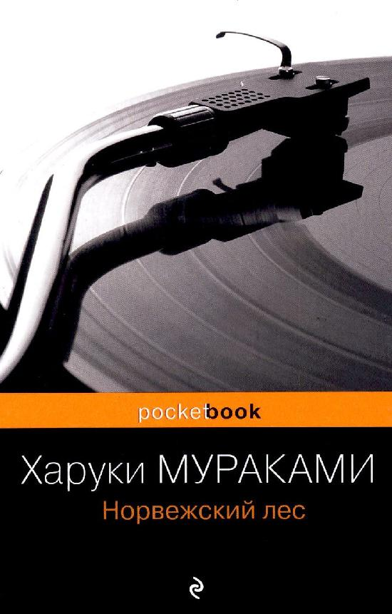 Murakami, Haruki: Danielle: Norvezhskij les