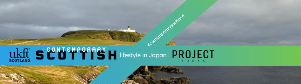 UKFT Project Tokyo