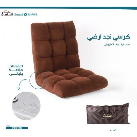 Al Sanidi Picnic Chair