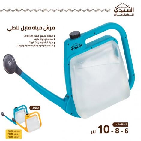 Al Sanidi Folding Sprinler Water 10Lt.