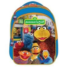 "Iftah Ya Sim Sim School Bag 13"" BackPack  IFT01-1091"