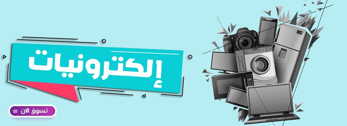 Best Online Electronics UAE
