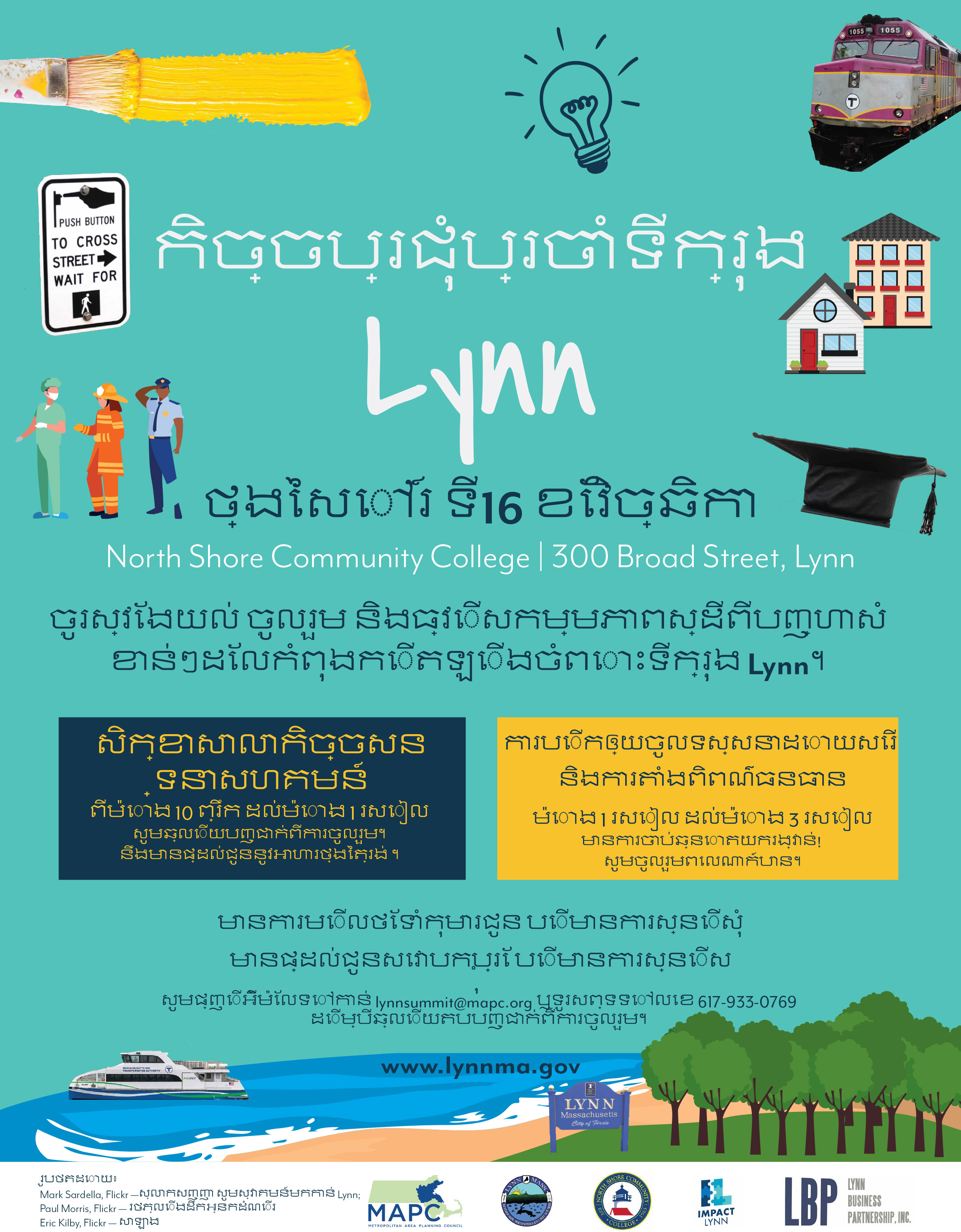 Lynn-Summit-Flyer_Khmer.jpg