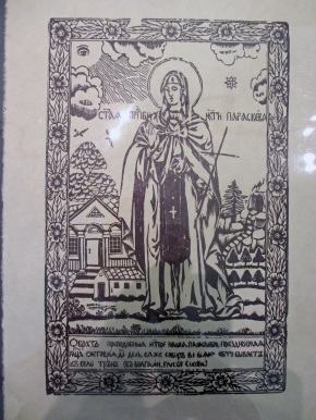 E.727-1993, woodcut showing St. Petka © Victoria and Albert Museum, London