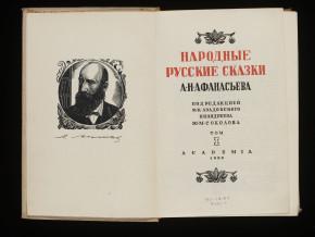 A. N. Afanasev, Russian Fairy Tales, NAL pressmark 36.BB.20.