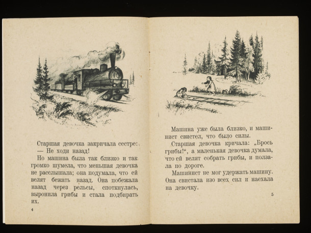 L. N. Tolstoy, 'Rasskazy' [stories], illustrated by S. Zakrzhevskoĭ. Moskva: ︠T︡SK VLKSM), 1937. NAL: 36.AA.203 / 38041992101139