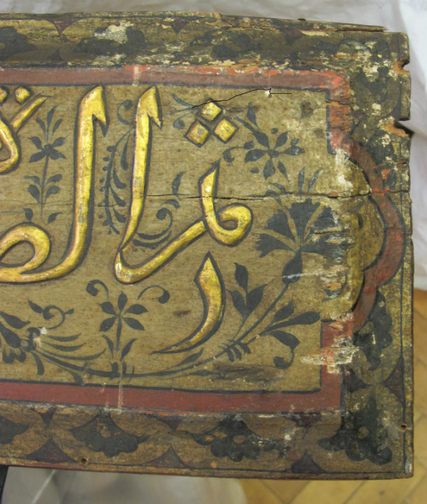 The border of the calligraphy panel showing how fragile the decoration has become © Victoria and Albert Museum London