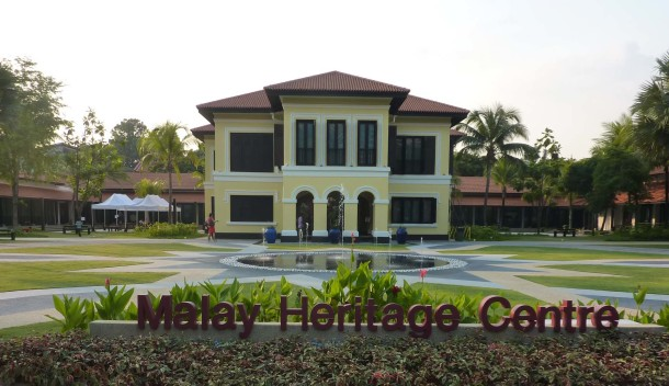 Front view of the Malay Heritage Centre