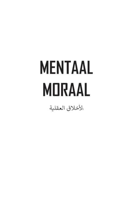 Cover MENTAAL MORAAL