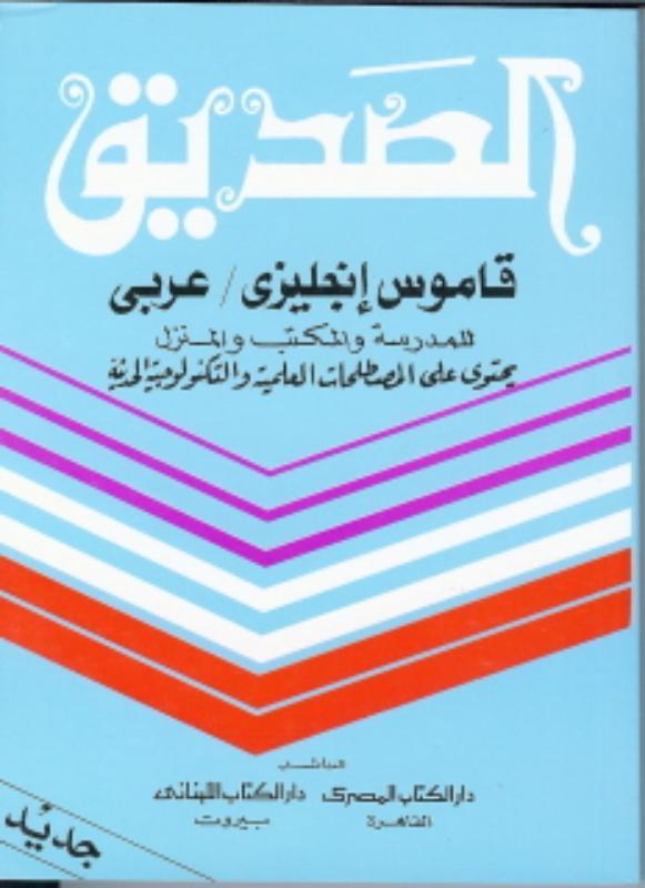 Boeken for Arabisch woordenboek