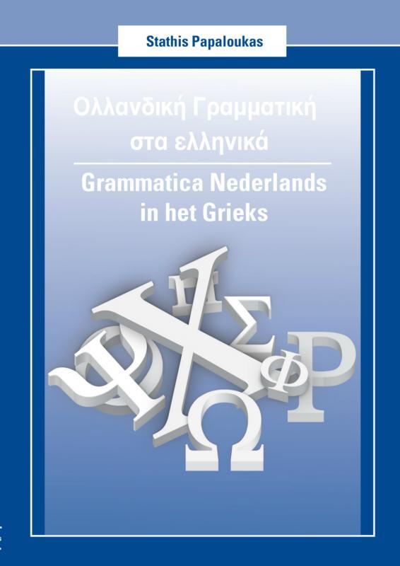 Cover Grammatica Nederlands in het Grieks