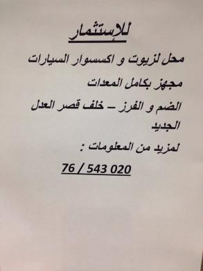 Rural Business in Dam Wel Farez - محل زيوت للاستثمار في الضم والفرز طرابلس