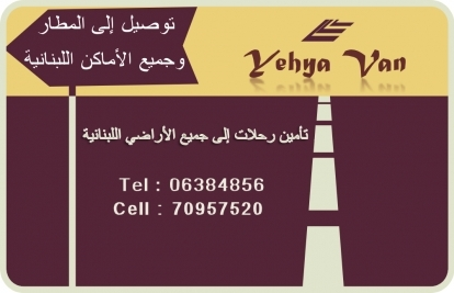 Other Motoring Services in North - Yehya Van