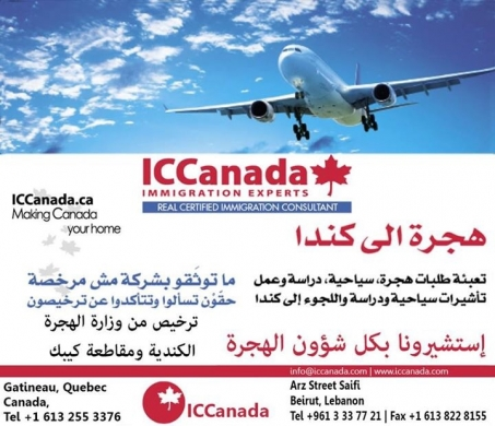 Business & Office in Saifi - Immigrate to Canada -certified registered consultant