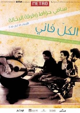 Events, Gigs & Nightlife in Beirut - 'Al Kul Fani' at Metro