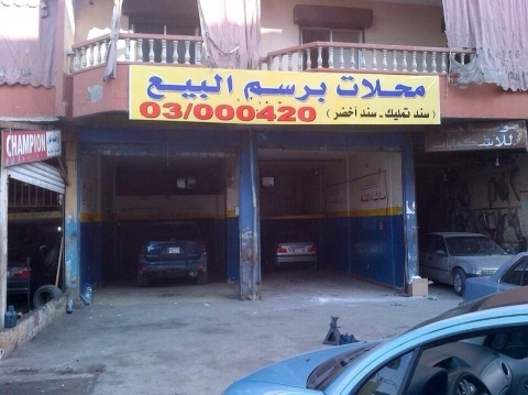 Swap Shop in Beirut - برسم البيع محل في منطقة الشويفات