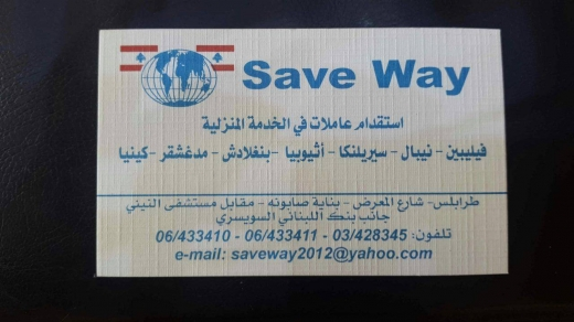 Childcare in Tripoli - استقدام عاملات في الخدمة المنزلية بلبنان