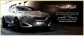 Other Motoring Services in Mount Lebanon - تأجير سيارات بأسعار جداً مدروسة