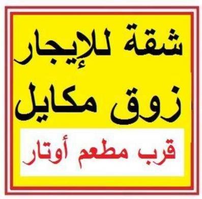 تم النشر في ١٥ شباط، ٢٠١٦ - منذ سنتين - كسروان جبل لبنان