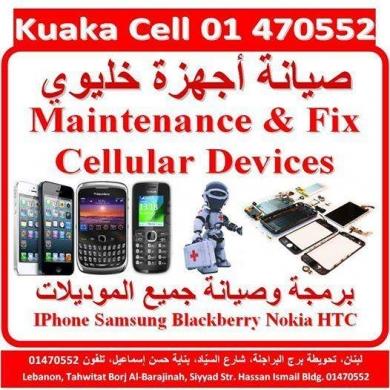 mobile cellular (barhooum: technology computer laptop electronic) | Beirut
