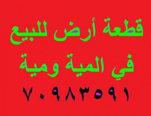 Land, Farms & Estates in Miyeh We Miyeh - أرض للبيع في صيدا الميه و ميه