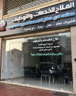 Other Goods Suppliers & Retailers in Riad El Solh - الملاح للخدمات تصديق من الدوائر الرسمية و السفارات