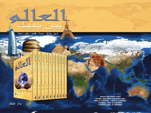 Books in Zouk Mikaël - موسوعات مميزة باسعار خصوصية لهذين الشهرين