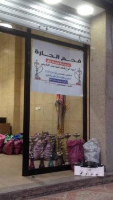 Other Goods Suppliers & Retailers in Haret Hreik - للبيع اراكيل تنبك فحم سنديان جملة ومفرق