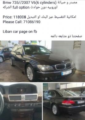 BMW in Burj Abi Haidar - BMW 2007 for sale