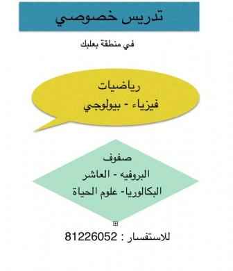 Education in Baalback - استاذ مواد علمية في منطقة بعلبك
