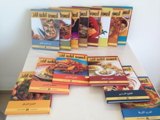 Books in Biaqout - الموسوعة العالمية للطبخ - نشر المركز الثقافي الحديث 150$