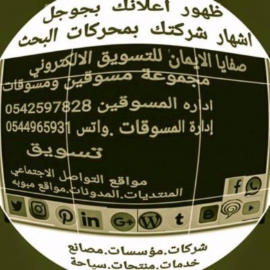 Web Services in Sioufi - مسوق الكتروني محترف 00966542597828تسويق الكتروني بأحترافيه للشركات والمؤسسات والعقارات والخدمات