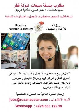 Offered Job in Al Zarif - مطلوب وظائف لدولة قطر  -  منسقة مبيعات