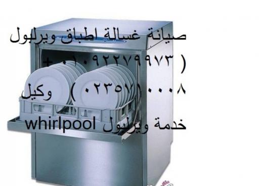 Business & Office in Bazoun - مقر صيانة فريزر ويرلبول 01220261030 توكيل اصلى للشركة الام 0235700994 الدقى  whirlpool