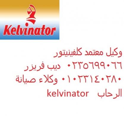 Business & Office in Al Ali - مقر صيانة ديب فريزر كلفينيتور 01112124913 توكيل اصلى للشركة الام 0235700997 النزهة الجديدة kelvinato