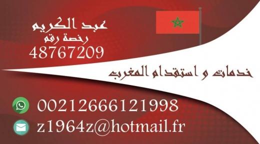 Offered Job in Al Zarif - خدمات عامة واستقدام المغرب