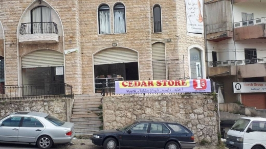 Other Goods in Semkaniyeh - متجر وان دولار للبيع في منطقة الشوف