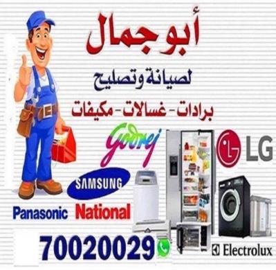 Computer Repair in Burj Abi Haidar - تصليح مكيفات برادات غسالات بيروت خلدة و الضواحي