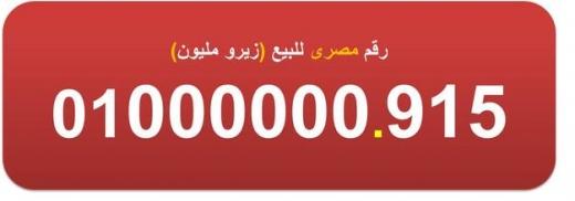 Special Numbers in Beirut City - ارقام زيرو مليون مميزة فودافون مصرية للبيع