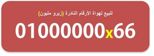 Special Numbers in Beirut City - رقم فودافون مصرى نادر (زيرو مليون) للبيع